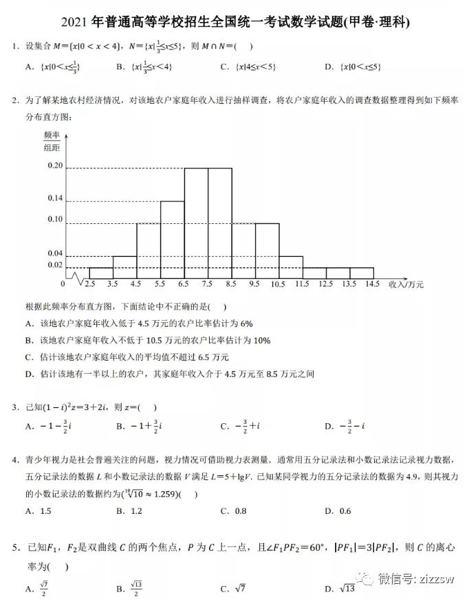 理科数学1.png