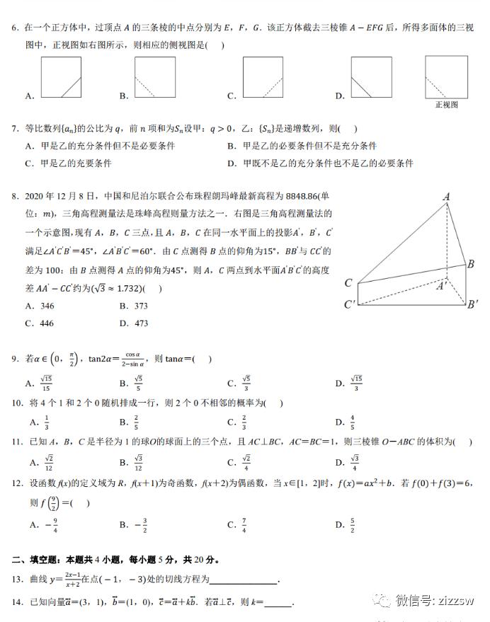 理科数学2.png