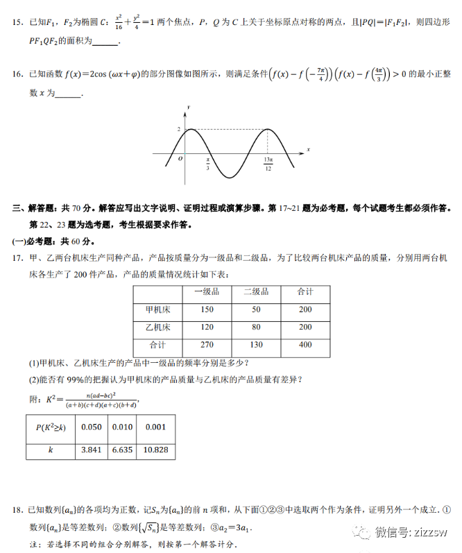 理科数学3.png
