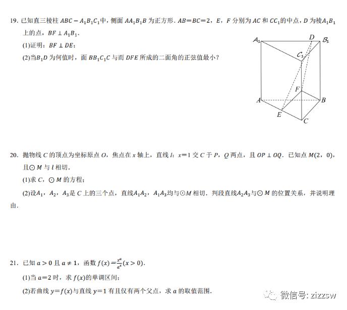 理科数学4.png