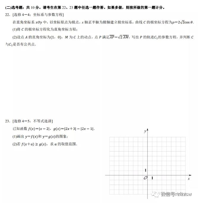 理科数学5.png