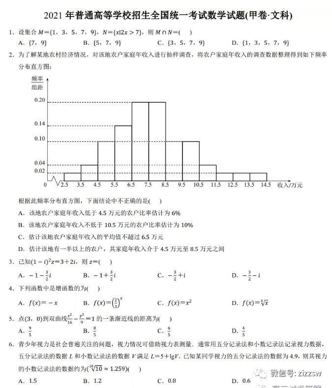 文科数学1.png