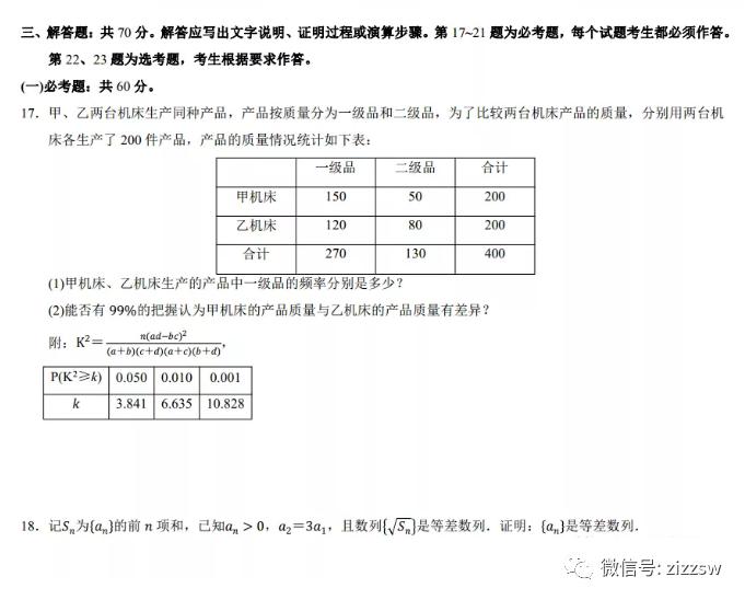 文科数学3.png