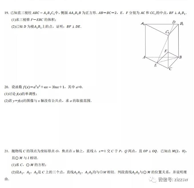 文科数学4.png
