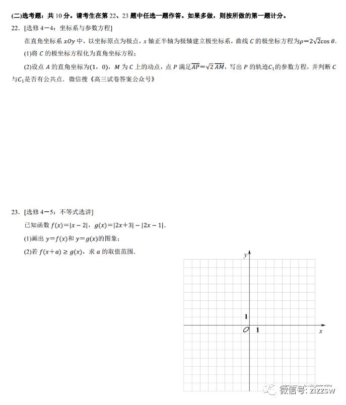 文科数学5.png